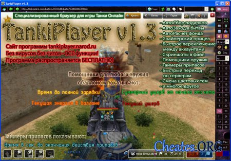 Tanki Player (v1.3) - ������ ��� ���� ����� ������