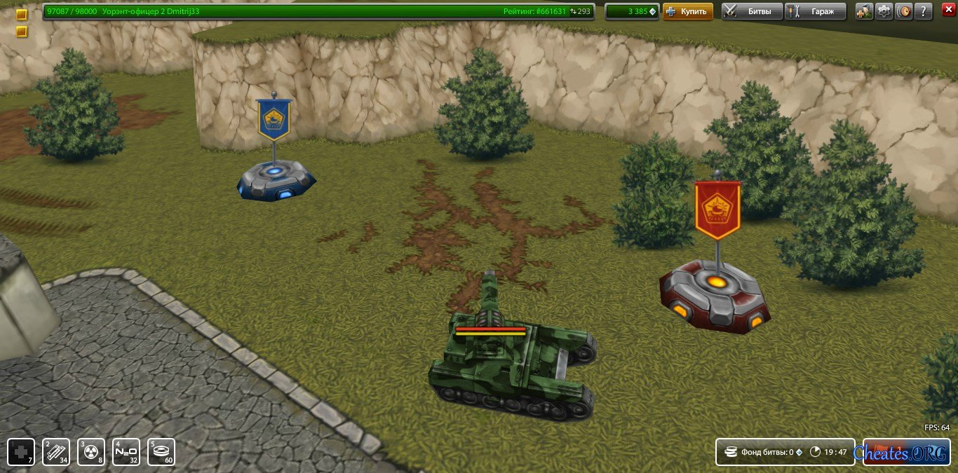 Чит на перенос флагов для танки онлайн