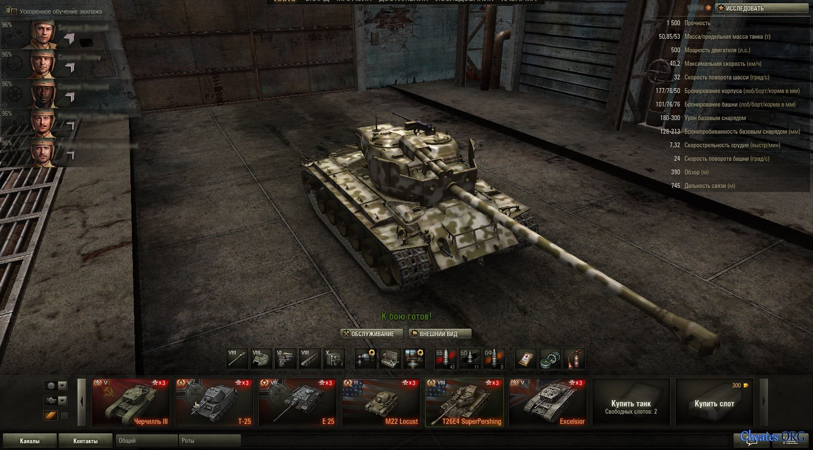 World of tanks перки танки