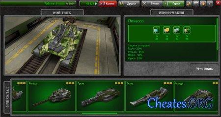 читы на world of tanks cheat на все