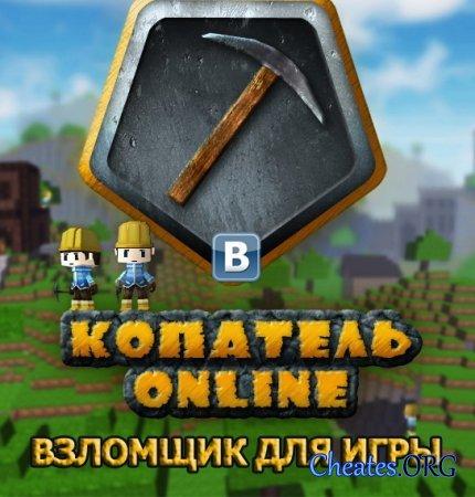 Программу на деньги копатель онлайн