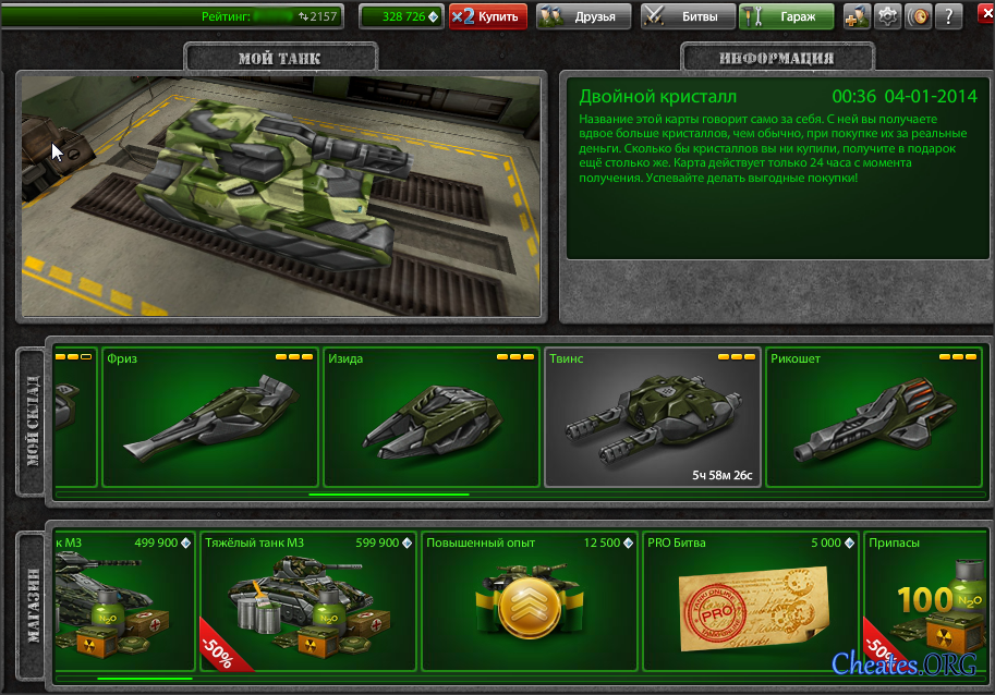 Танки в war of thunder camouflage pay to win