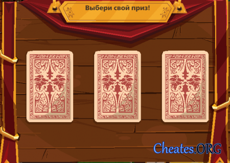 Чит на «Колесо фортуны» для Goodgame Empire