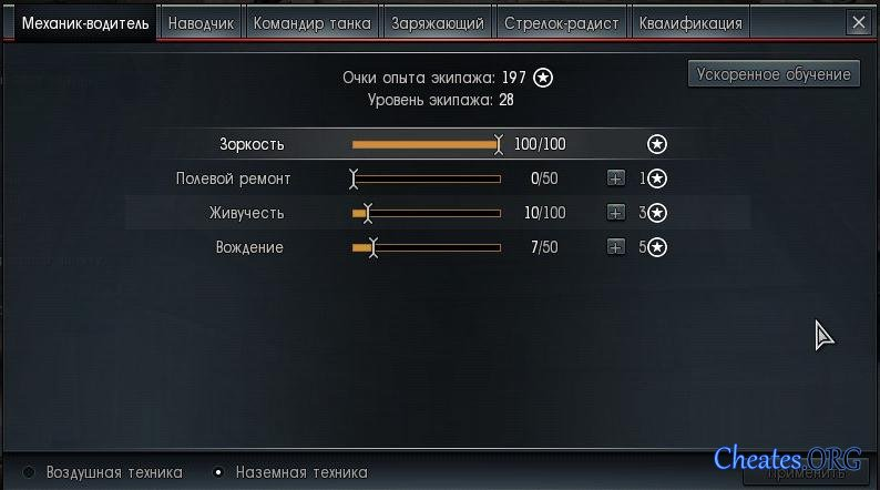 Чит коды world of tanks