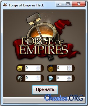 "Чит ""HackTool_v3.03"" для Forge of Empires"