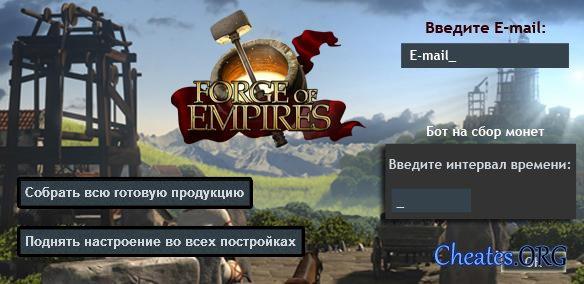 forge of empires куда вводить коды
