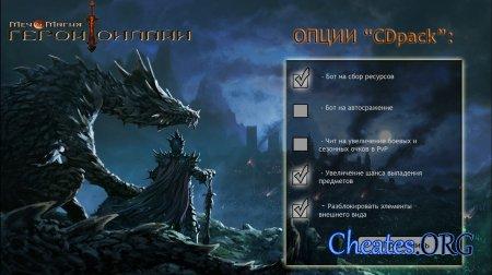 """Чит """"CDpack"""" для игры Меч и Магия: Герои Онлайн"""