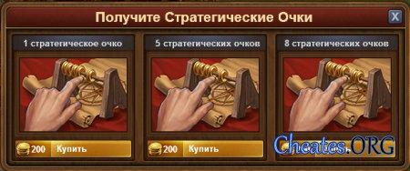Чит на получение стратегических очков для Forge of Empires
