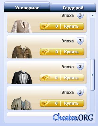 "Чит ""Persona"" для Railnation"
